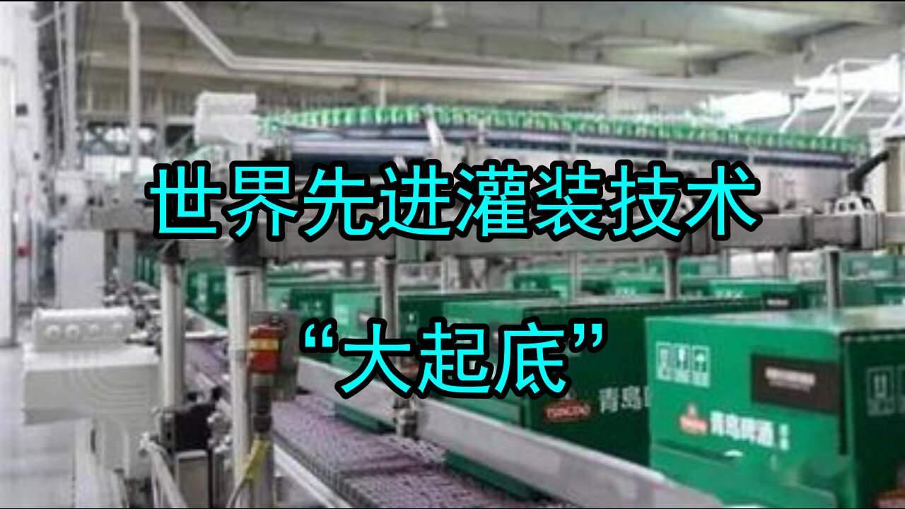 从青岛啤酒灌装线,看世界先进灌装技术有多牛