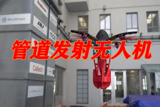 从管道中飞出的不一定是炮弹,也可能是无人机