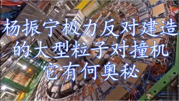 杨振宁极力反对中国建造的大型粒子对撞机,它有何奥秘