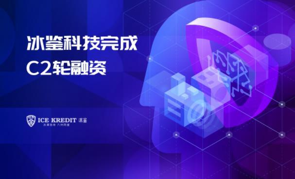 冰鉴科技完成2.28亿元C2轮融资,面向未来打造多行业的人工智能综合解决方案