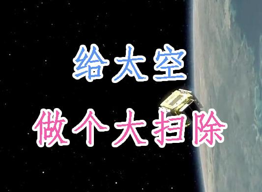 日本Astroscale公司,欲给太空做个大扫除!
