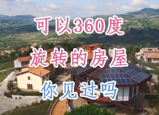 360度旋转的房屋,哪儿有阳光就朝那边