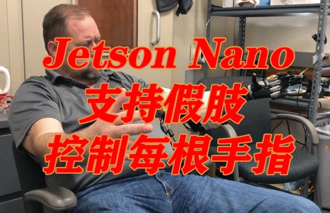 惊奇!开发板Jetson Nano支持便携式AI假肢,比树莓派好