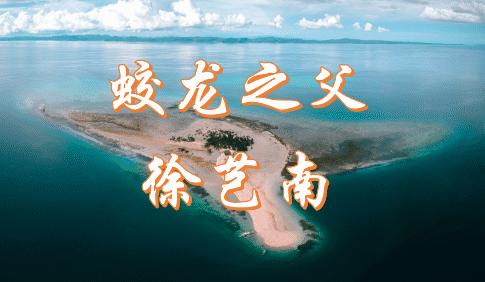 """""""蛟龙之父""""徐芑南——一生勇拓深海技术,筑梦深蓝五洋捉鳖"""