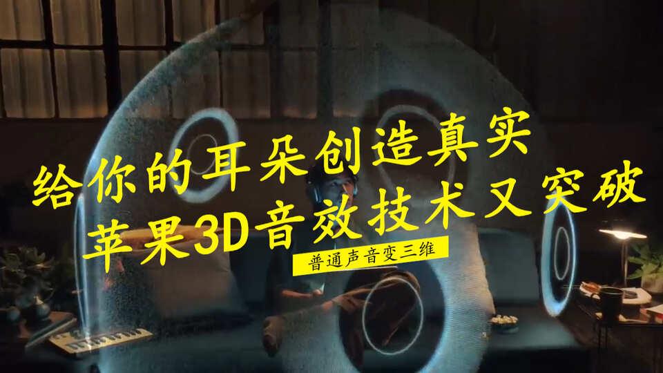 给你的耳朵创造真实,苹果3D音效技术又突破能让普通声音变三维
