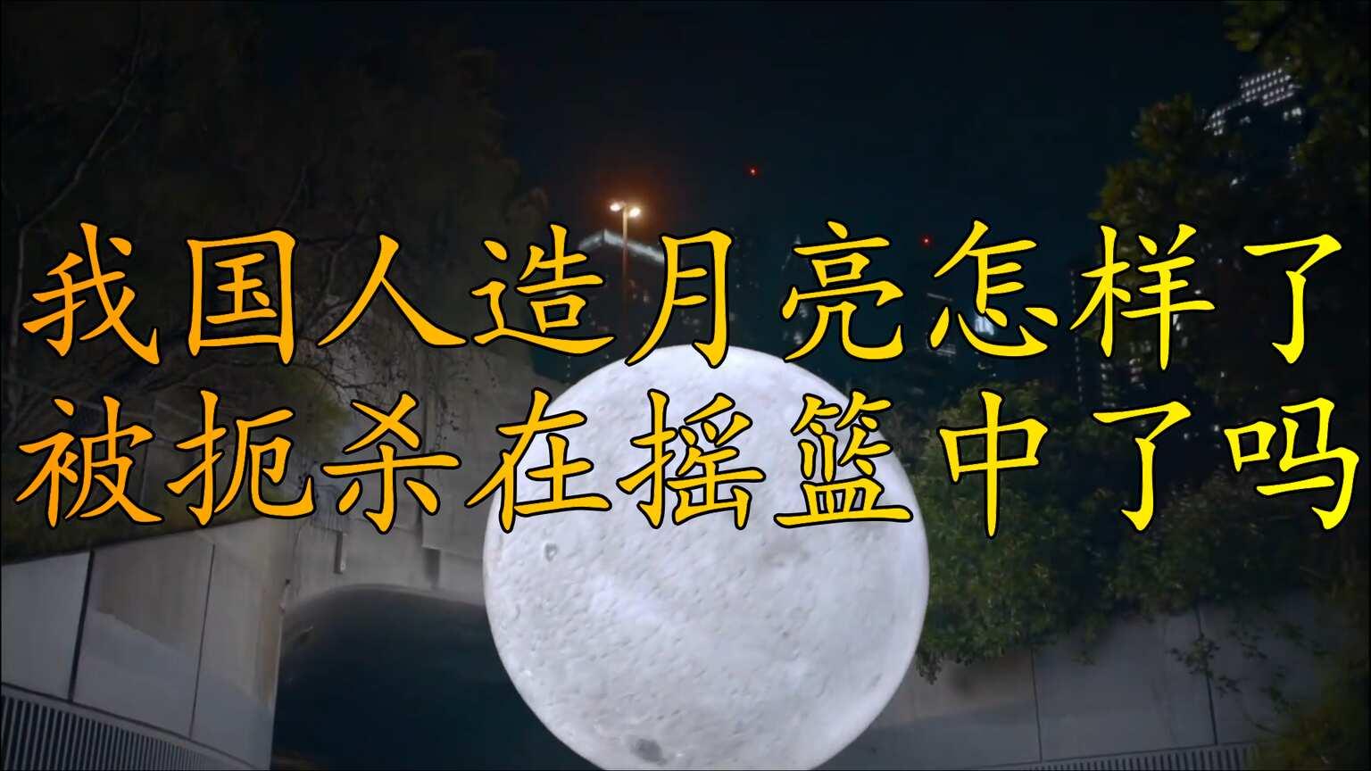 """我国的""""人造月亮""""怎么样了,是要被扼杀在摇篮中了吗"""