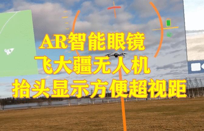 国外用AR智能眼镜飞无人机,抬头显示方便超视距