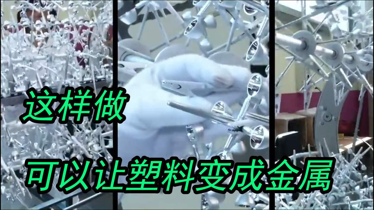 如何在塑料表面实现金属感,看完涨知识了