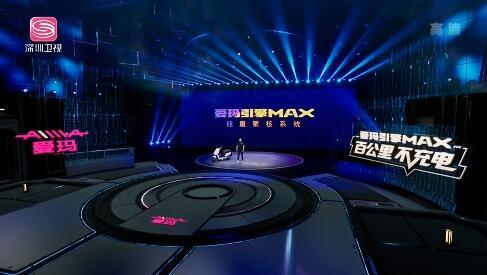 爱玛发布全新技术成果引擎 MAX 系统 结束拼车范式走向造车时代