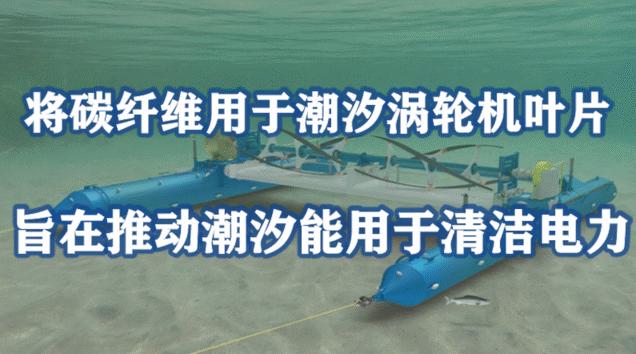 将碳纤维用于潮汐涡轮机叶片,旨在推动潮汐能用于清洁电力