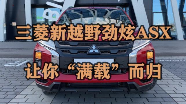 """三菱新越野劲炫ASX,让你""""满载""""而归,比CRV更地道"""