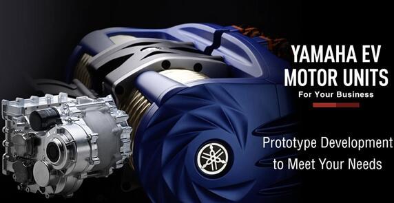 雅马哈发布业界最高级别输出密度的电机,最高可集成1877马力,比布加迪还要快
