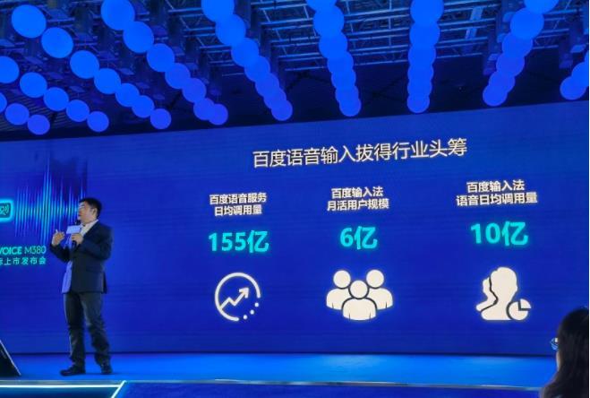 百度联合罗技发布VOICE M380语音鼠标,中文语音识别率可达98.6%