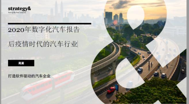 普华永道发布2020年数字化汽车报告,软件开发成本将在未来十年内增长83%