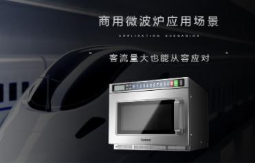 格兰仕发布商用微波炉P180M18ASL-A0,为消费者提供更高效的烹饪解决方案