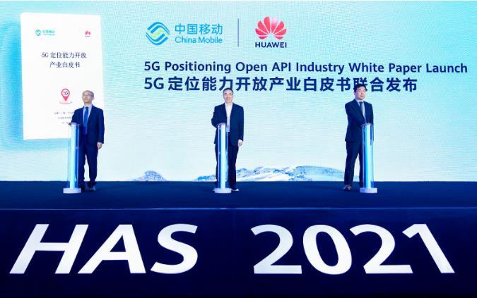5G定位能力开放产业白皮书发布!首次定义5G定位架构和能力开放API接口