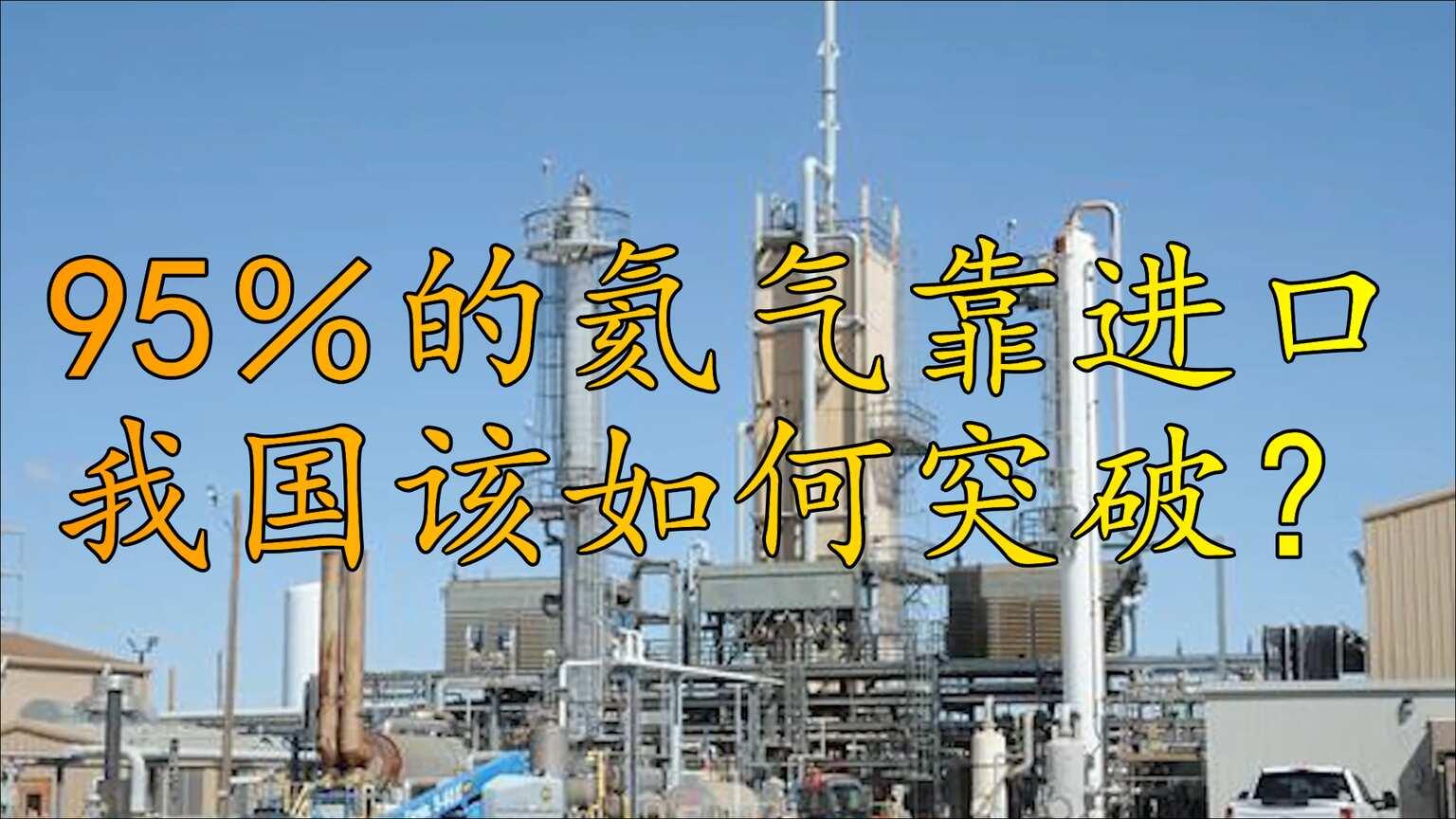 又一领域遭卡脖子,中国95%的氦气都靠进口,我国该如何突破?
