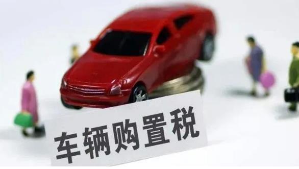 车辆购置税收入补助地方资金管理暂行办法来了!