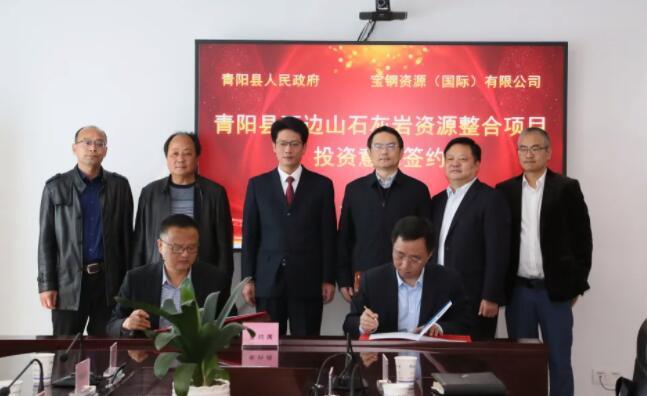 中国宝武将打造铁精矿、冶金熔剂、综合利用产品三个千万吨级生产基地