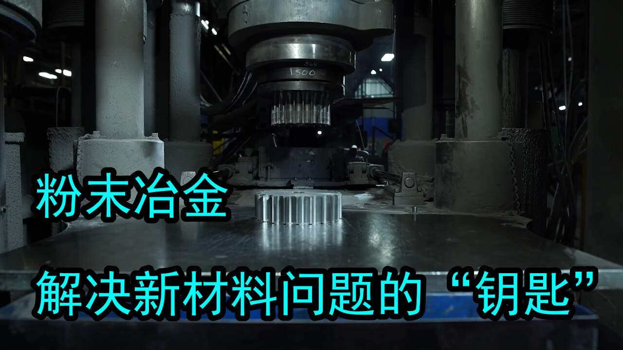 粉末冶金技术有什么作用,新材料研究离不开