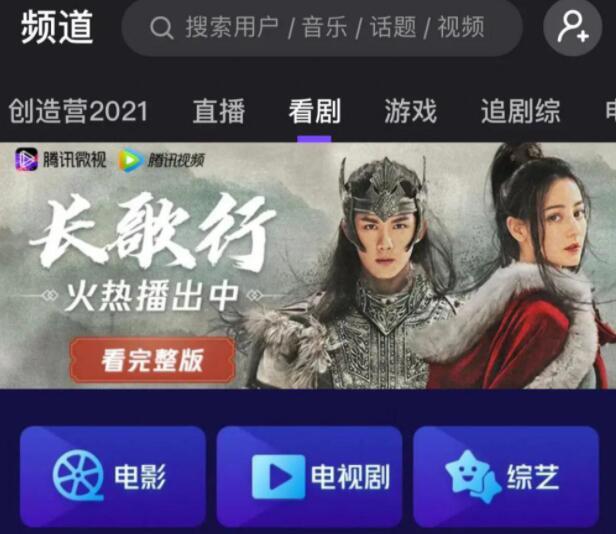 腾讯视频和微视终于官宣合并了,会是 1+1>2 吗?