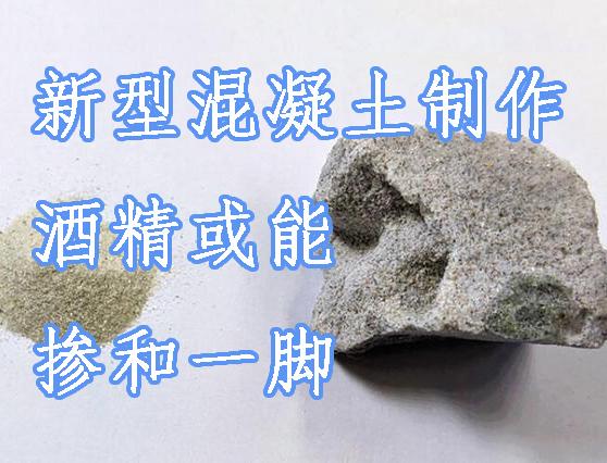 新型环保混凝土研发,酒精或能掺和一脚