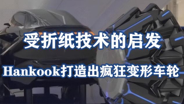 受折纸技术的启发,Hankook打造出疯狂变形车轮