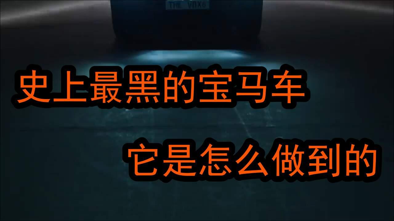 这辆宝马车是真的太黑了,吸光率高达99%