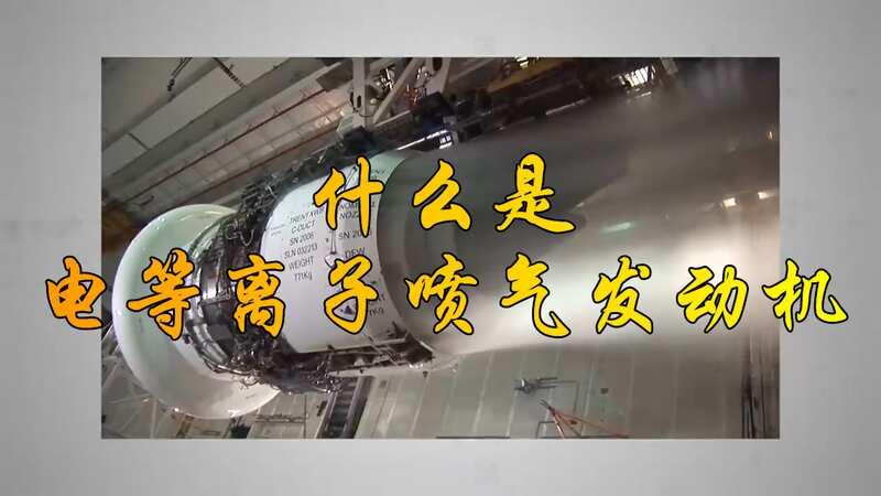 它是如何成为航天界新的宠儿的——电等离子喷气发动机