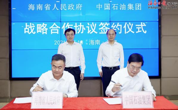 中石油、中海油与海南省同日签约 加快推进自贸港建设