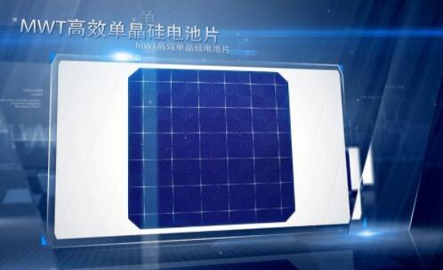 MWT技术将成为下一代太阳能电池技术的重要助力者