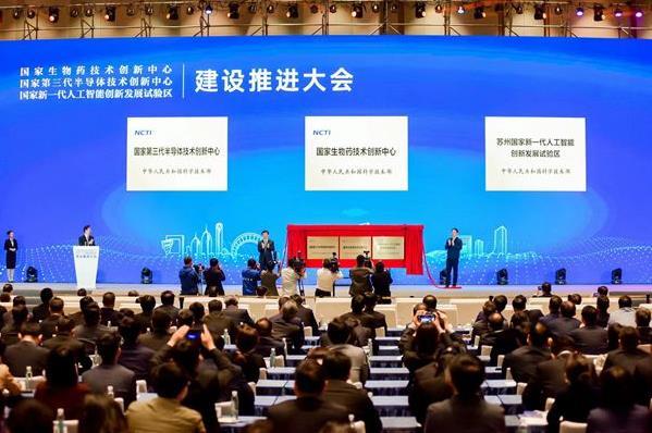 国家第三代半导体技术创新中心等一区两中心揭牌!辐射带动形成万亿规模产业集群