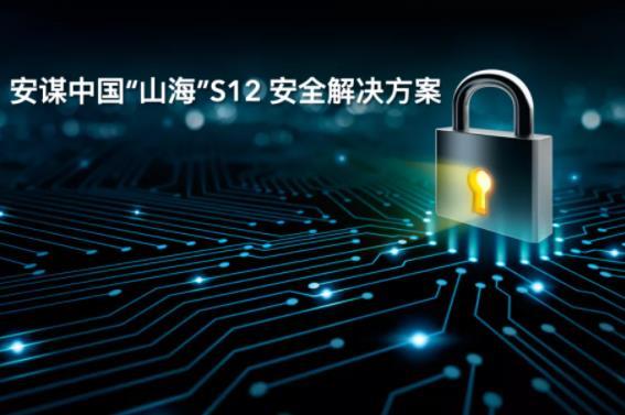 安谋中国发布全栈安全解决方案山海S12,解决AIOT时代的安全隐患
