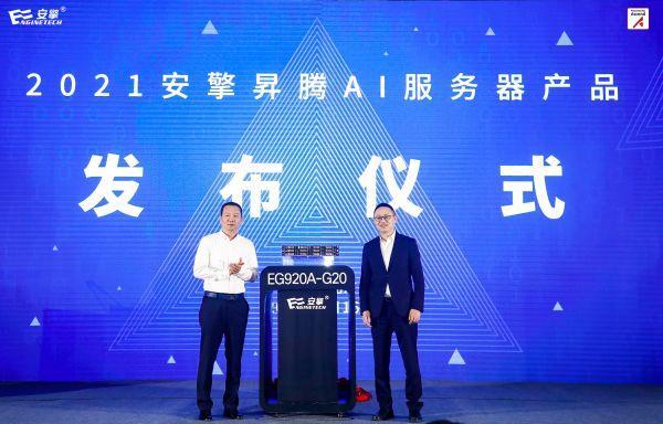 安擎发布高性能AI服务器EG920A—G20,我国人工智能产业未来可期