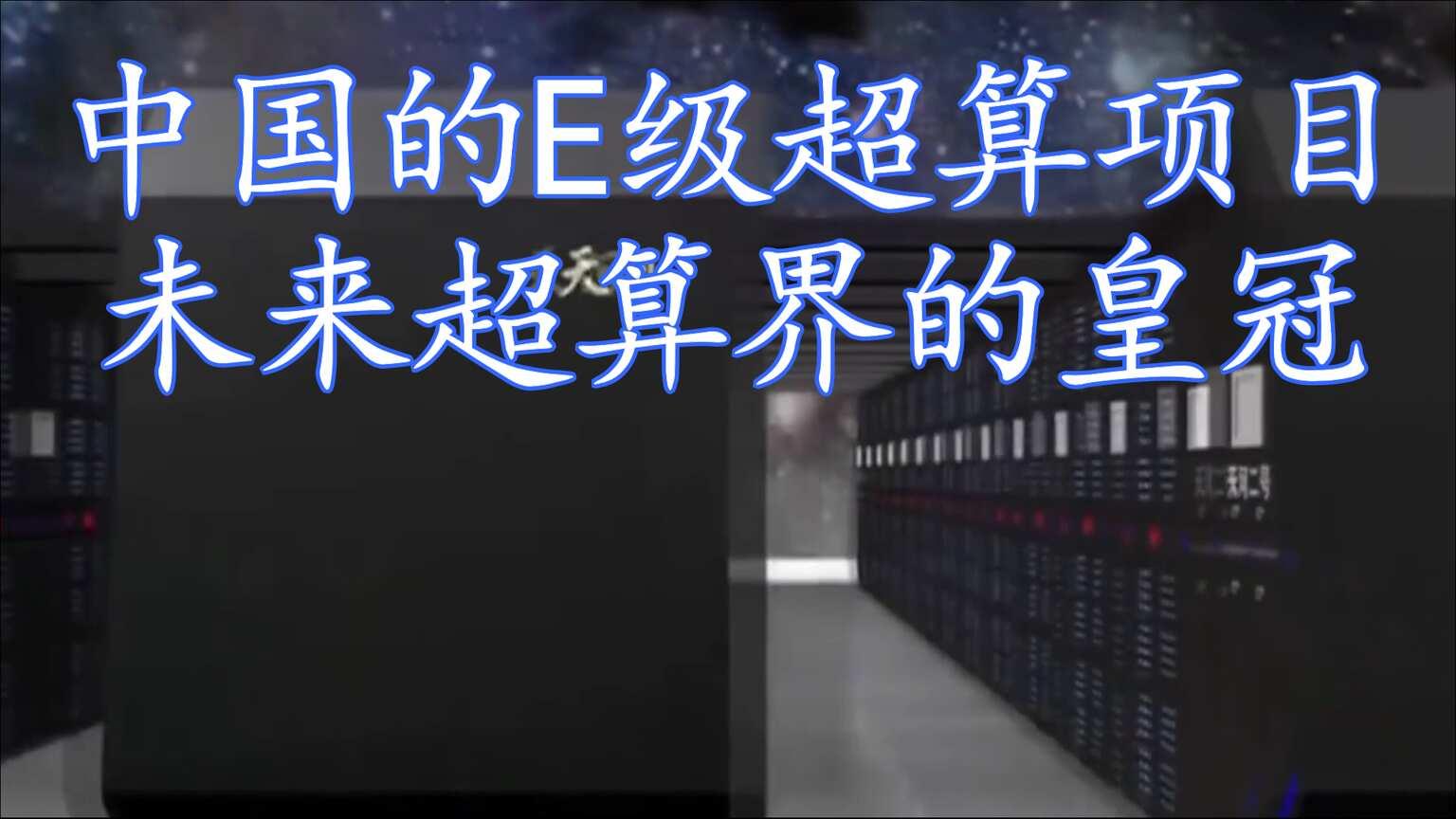 """中国的""""E级超算""""项目,未来超算界的皇冠项目"""