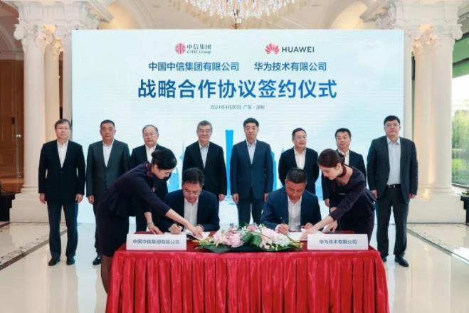 中信集团与华为战略合作,加速数字化转型发展及金融科技创新