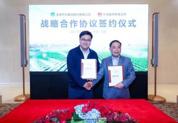 大禹节水携手华为签署战略合作协议 助推水利行业高质量发展