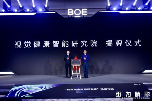 京东方发布类纸护眼屏新品BOE画屏E2,全方位守护儿童网课用眼健康