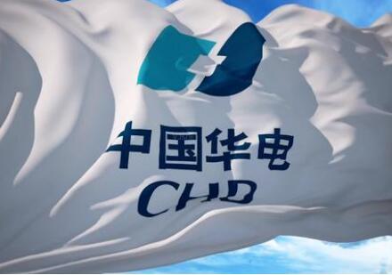 中国华电与华为签署战略合作协议,专注低碳化、数字化转型