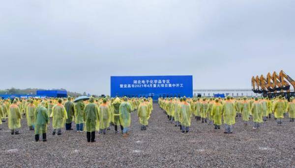 全国第2个、中部第1个电子化学品专区在宜昌揭牌!