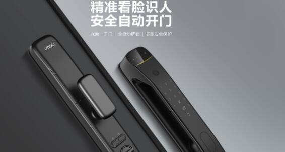开门速度提升200%!乐橙3D结构光人脸智能锁新品K7i正式亮相