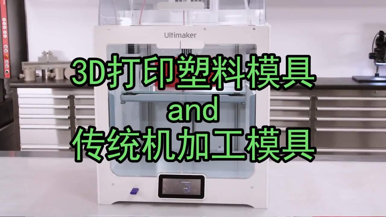 """3D打印塑料模具与传统机加工模具比较,满满的""""干货"""""""