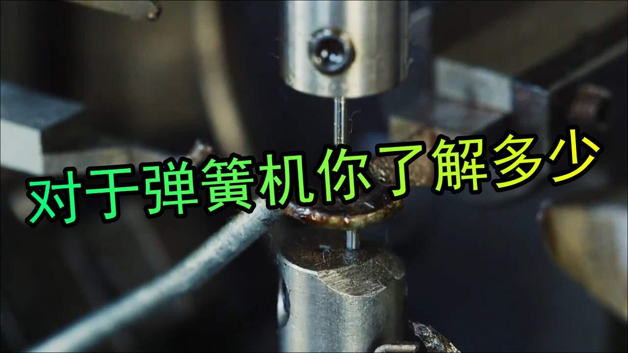 关于弹簧机的使用,大家了解多少呢,带你看弹簧如何加工的