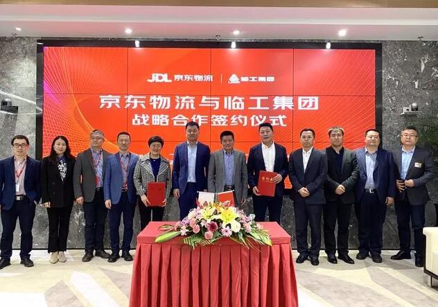 临工机械与京东物流签署合作 助力机械制造业数字化转型提档增速