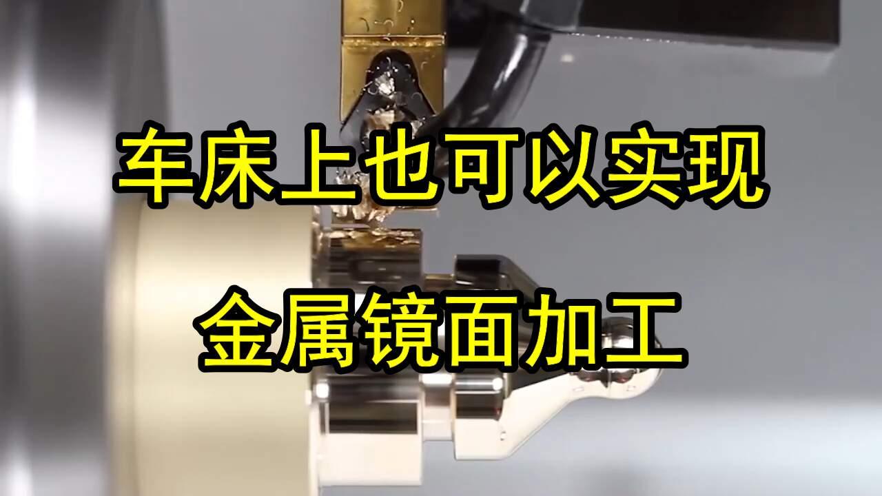 车床直接进行金属镜面加工,轻松解决抛光问题