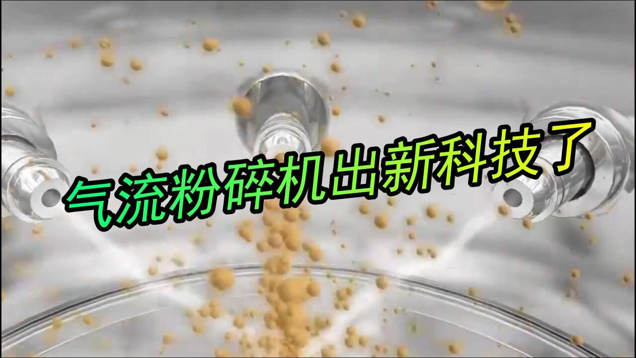 高速气体也能粉碎物料,轻轻松松得到纳米级粉末