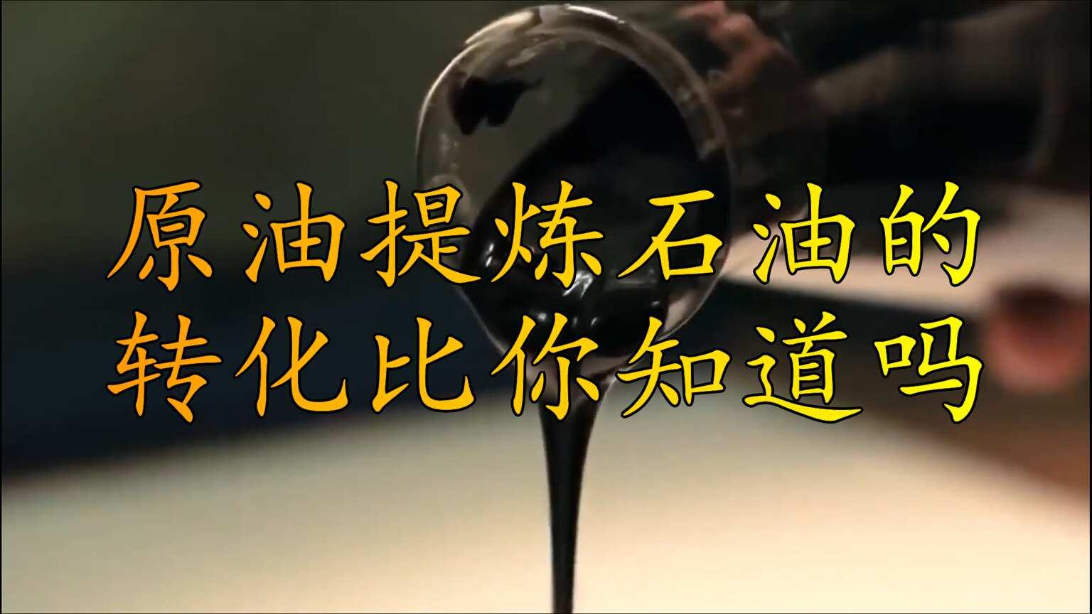 原油提炼石油的转化比你知道吗?原油中能提炼出什么?