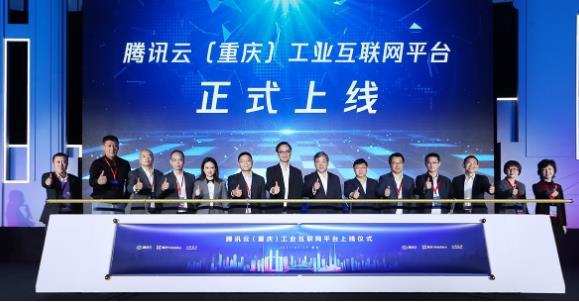 腾讯云西南地区首个工业互联网平台正式上线!