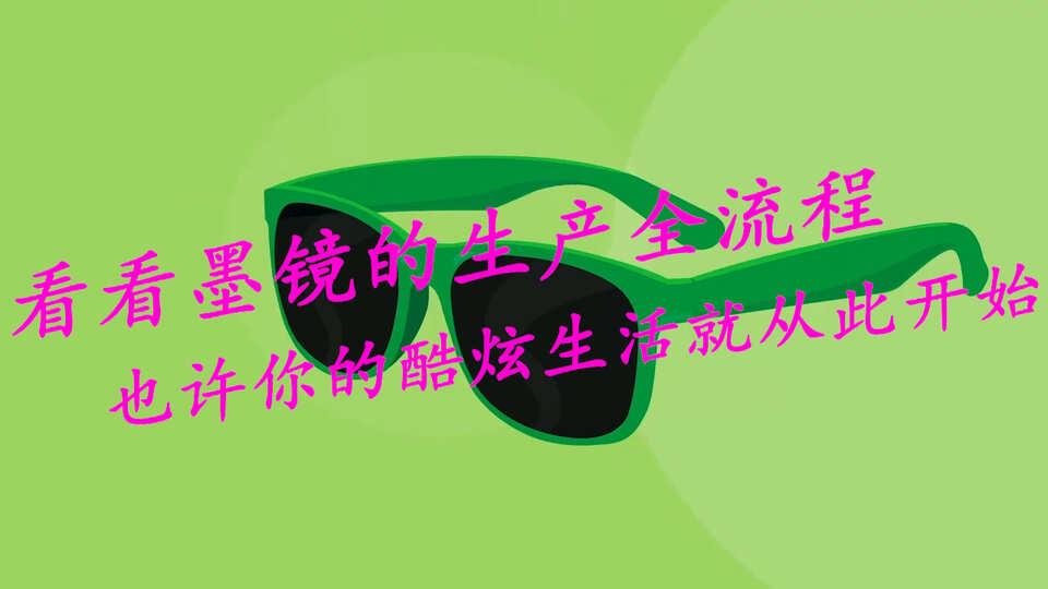 看看太阳镜的生产全流程,也许你的酷炫生活就从此开始