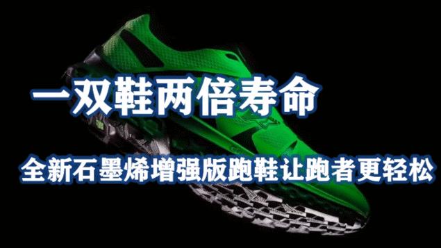 一双鞋两倍寿命,全新石墨烯增强版跑鞋让跑者更轻松
